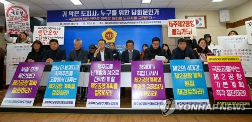 제주 2공항 반대 주민·단체, 원희룡 담화문에 반발