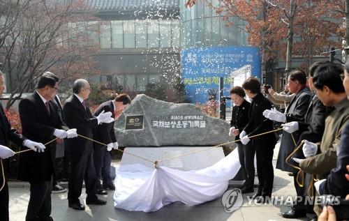 국채보상운동 기록물 유네스코 등재 기념비 제막(종합)