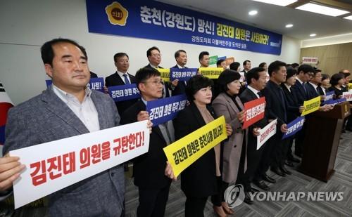 """민주당 도의원들 """"김진태 의원은 사죄하고 강원도 떠나라"""""""