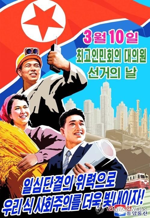 北 대의원 선거 이틀 앞으로…남쪽과는 다른 '총선' 방식 눈길