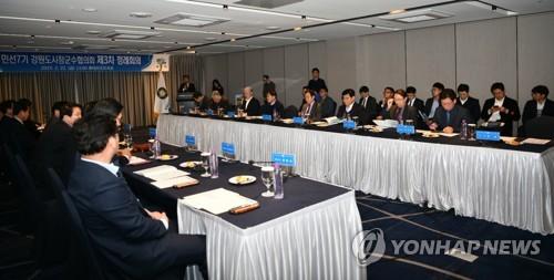 민선 7기 강원도시장군수협의회 3차 정례회 개최