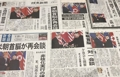 News in Japan on Trump-Kim summit