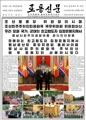 Informes sobre la visita oficial de Kim a Vietnam