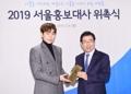 K-pop star named promotional envoy for Seoul