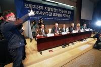 """""""포항지진, 지열발전이 ′촉발′…정부연구단, 연구결과 발표"""