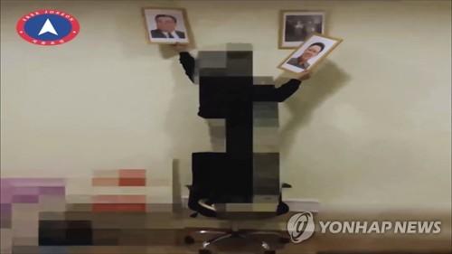 자유조선, 김일성·김정일 초상화 훼손 영상 게시…北영내 주장