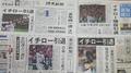 News in Japan of baseball star's retirement