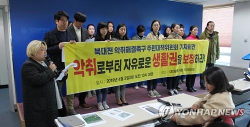 북대전 악취 민원 24시간 대응…시·구 합동상황실 가동