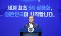 Corea del Sur, primer comerciante de 5G
