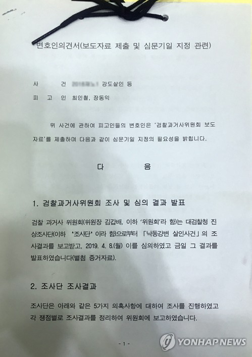 범인조작 결론 '낙동강 변 살인사건' 재심 심문기일 지정