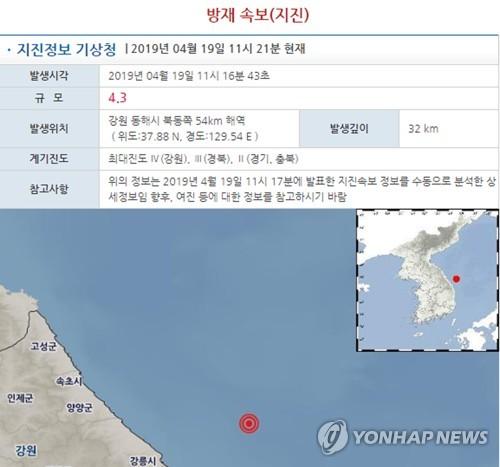 동해상 4.3 지진…강릉 '흔들', 210㎞ 떨어진 춘천도 '화들짝'(종..