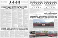 북한 매체들, 강원도 결의대회 소식 전면 배치…'자력갱생 띄우기'