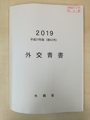 Libro diplomático de Japón