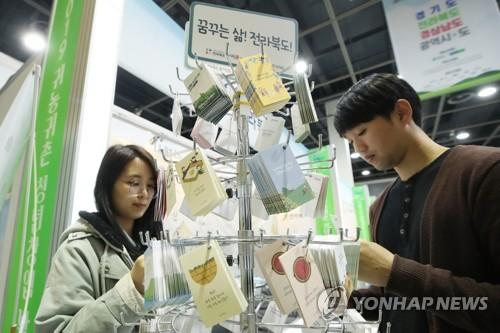 귀농귀촌 답을 찾다…전북도 21∼22일 서울서 홍보전