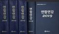 Yonhap publica el almanaque coreano 2019