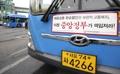 韓国バス労組  スト実施か