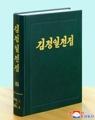 Obras completas de Kim Jong-il