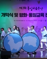 Semana para la educación sobre la unificación coreana