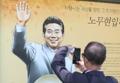 盧武鉉元大統領死去から10年 あす追悼式