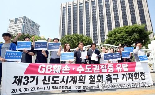 """""""3기 신도시계획, 그린벨트 훼손·수도권집중 유발…철회해야"""""""