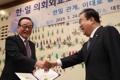 「韓日議会フォーラム」発足