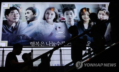 北매체, 영화 '기생충' 인기 전하며 南자본주의 비판