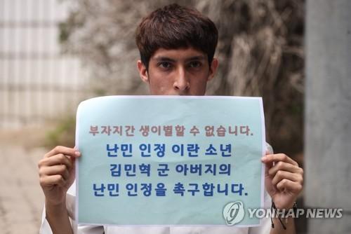 """3대 종단 이주인권협의회 """"민혁 군 아빠도 난민 인정해야"""""""