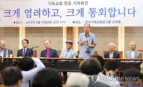 """개신교 원로들, 전광훈 맹비난…""""정치하려면 개인으로 나서라""""(종합)"""