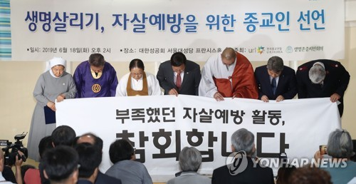 """종교인들 """"자살예방 활동 방관 참회""""…생명살리기 선언(종합)"""