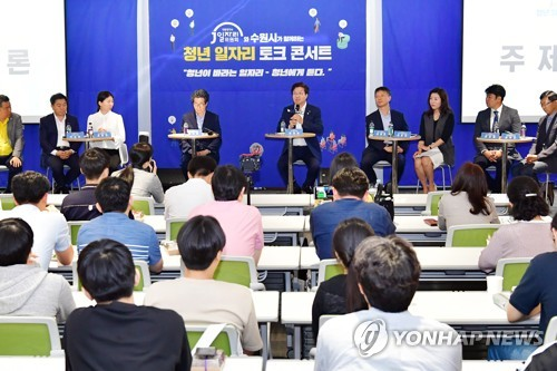 수원서 청년일자리 해법찾기 '토크콘서트' 열려