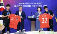 U-20 축구 대표팀, 문 대통령에게 서명 담긴 유니폼 선물