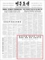 북한 민주조선 1면에 실린 시진핑 중국 국가주석 기고문