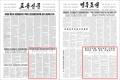 북한 노동신문과 민주조선 1면에 실린 시진핑 중국 국가주석 기고문