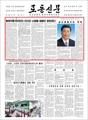 News in N. Korea on Xi's visit