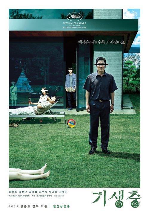 '기생충', 미국 영화편집자협회 편집상…외국어영화 최초