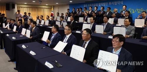 '광주형 일자리' 합작법인 총회 20일 개최…설립 절차 마무리(종합)