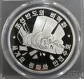 N. K. commemorative coin