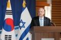 Forum économique coréano-israélien