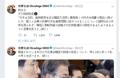 Un ministro japonés denuncia a Moon