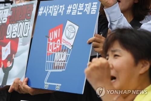 """세종서도 불붙은 일본제품 불매 운동…NGO """"경제보복 규탄"""""""
