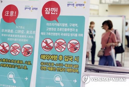 """""""돼지 열병 확산 막자""""…부산항·김해공항도 방역 총력"""