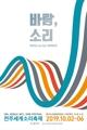 Festival internacional de música