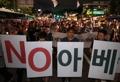 Manifestación contra Abe