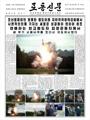 북한 노동신문, '새 무기' 시험사격 1면 게재