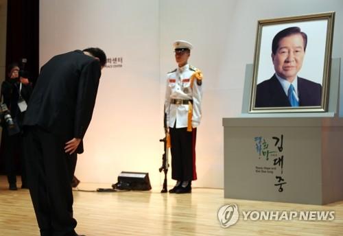 """여야, DJ 10주기 추모…""""DJ-오부치 선언, 韓日미래 큰 길 열어""""(.."""