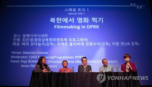 평창남북평화영화제 북한 영화·프로그램 관객 시선 집중
