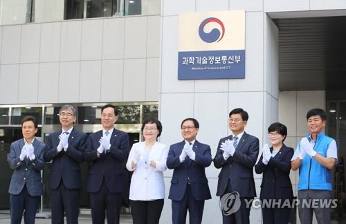 과기정통부 세종청사 현판식…'세종시대' 공식 개막(종합)