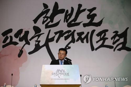 """""""교류협력 2.0시대 열자""""…한반도평화경제포럼 창립 세미나"""