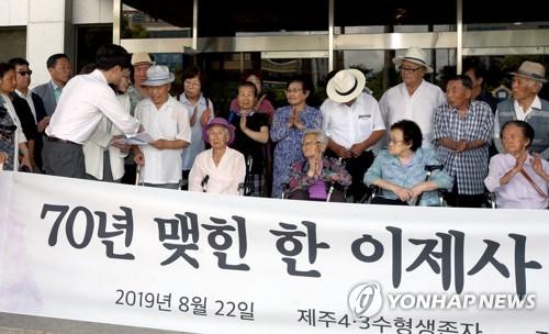 제주4·3 생존수형인 형사보상 결정 '환영' 잇따라(종합)