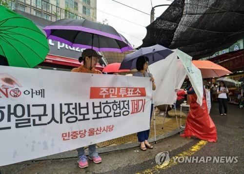 [지방정가 브리핑] 울산 민중당 '지소미아' 폐기 찬반 주민투표